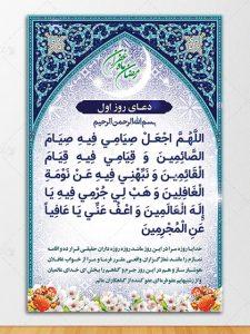 بنر دعای هر روز ماه مبارک رمضان با ترجمه طرح PSD لایه باز