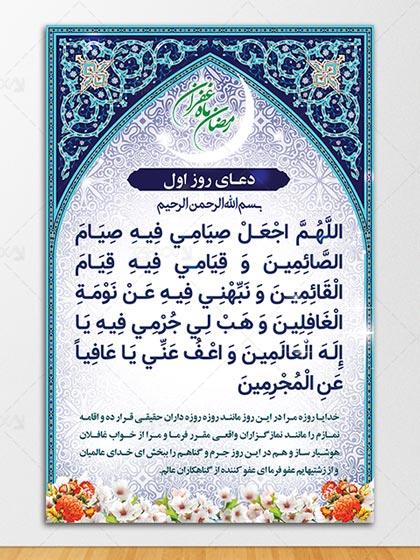 بنر دعای هر روز ماه مبارک رمضان