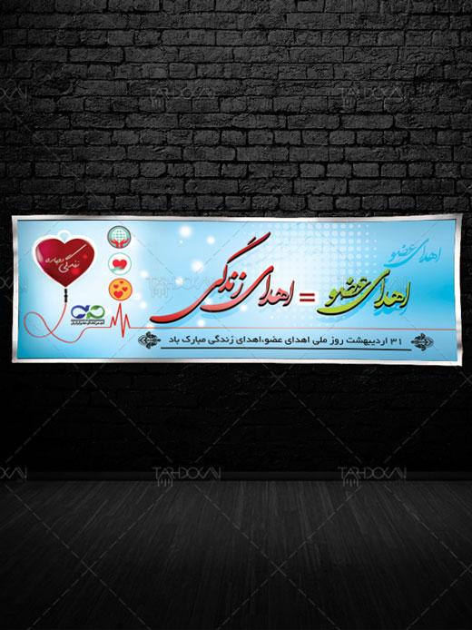 پلاکارد روز ملی اهدای عضو