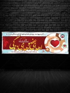 بنر لایه باز گرامیداشت روز اهدای عضو 31 اردیبهشت با طراحی زیبا
