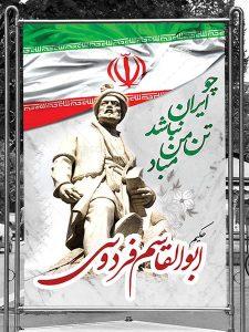 طرح بنر روز بزرگداشت فردوسی با شعر چون ایران نباشد PSD لایه باز