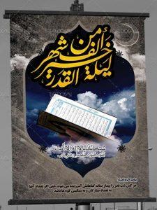 دانلود بنر لایه باز شب های قدر با عکس قرآن در دست و آسمان شب