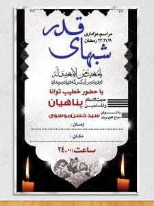 بنر لایه باز اطلاع رسانی شب قدر و شهادت امام علی (ع) فایل PSD