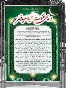 دانلود طرح بنر دعای قنوت نماز عید فطر همراه با ترجمه PSD لایه باز