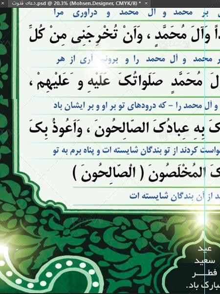 دانلود طرح بنر دعای قنوت نماز عید فطر