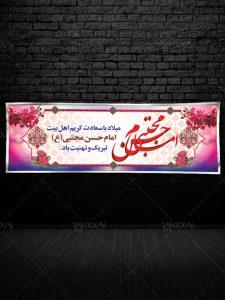 بنر میلاد امام حسن مجتبی (ع) PSD لایه باز طرح افقی 3 در 1 متر