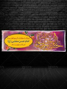 طرح بنر میلاد امام حسن مجتبی (ع) افقی با کیفیت بالا PSD لایه باز