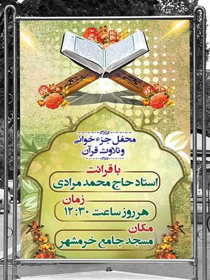 بنر محفل جزء خوانی قرآن