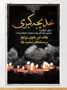 طرح بنر وفات حضرت خدیجه (س) روز دهم ماه رمضان فرمت PSD لایه باز