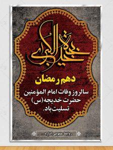 دانلود بنر وفات حضرت خدیجه کبری (س) با تکسچر و کادر زیبا لایه باز