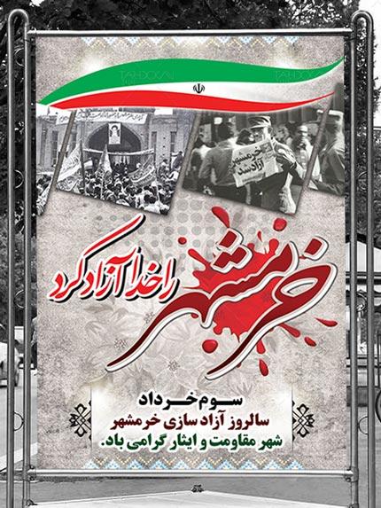 بنر سالروز آزادسازی خرمشهر