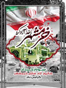 دانلود بنر سالروز آزادسازی خرمشهر با متن خرمشهر را خدا آزاد کرد PSD لایه باز