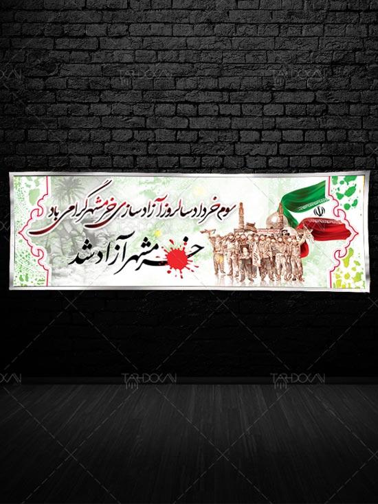 پلاکارد سالروز آزادسازی خرمشهر