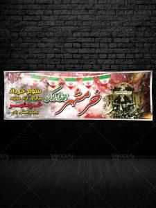 طرح بنر گرامیداشت سالروز آزادسازی خرمشهر با کیفیت PSD لایه باز