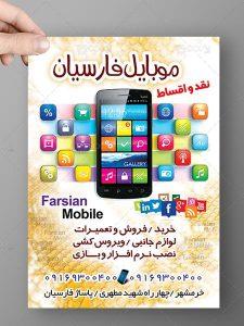 تراکت تبلیغاتی موبایل فروشی تعمیرات و لوازم جانبی گوشی PSD لایه باز