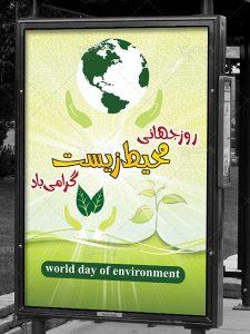 طرح بنر روز جهانی محیط زیست با کیفیت بالا PSD لایه باز 2 در 3 متر