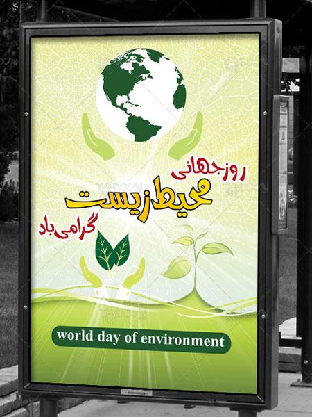 طرح بنر روز جهانی محیط زیست