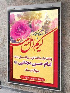 بنر لایه باز میلاد امام حسن مجتبی (ع) کریم اهل بیت PSD فتوشاپ