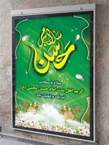 طرح لایه باز بنر ولادت امام حسن مجتبی (ع) PSD با طراحی زیبا