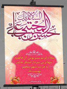 دانلود بنر میلاد امام حسن مجتبی (ع) لایه باز با کالیگرافی و نورهای زیبا