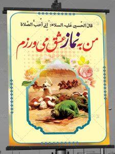 دانلود بنر لایه باز نماز با سخنی از امام حسین (ع) طراحی شده در فتوشاپ