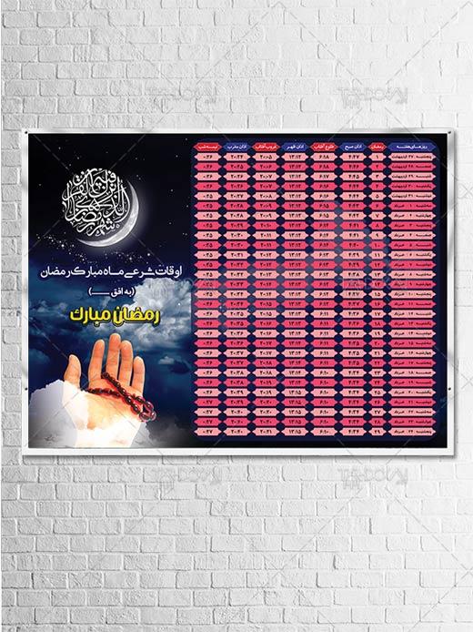 طرح لایه باز اوقات شرعی ماه مبارک رمضان