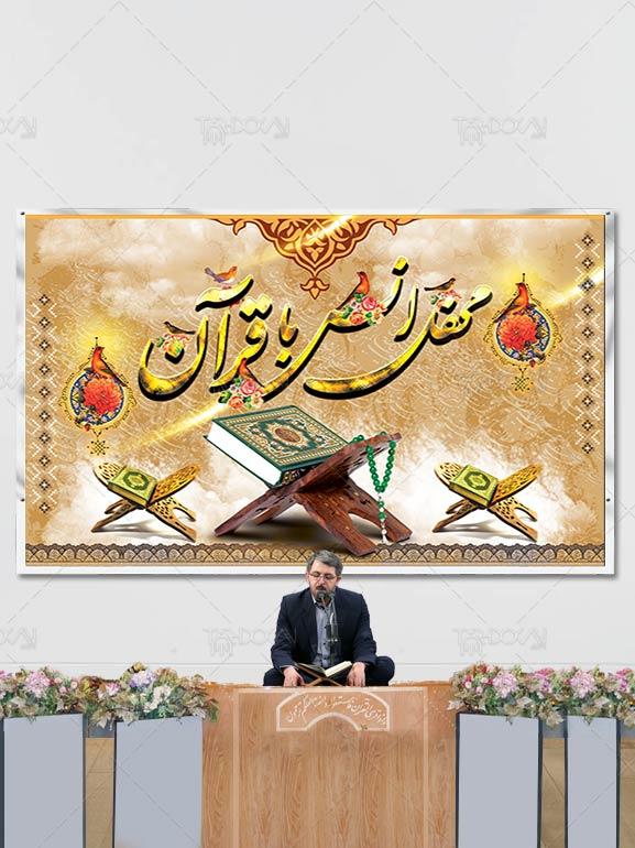 دانلود طرح بنر محفل انس با قرآن