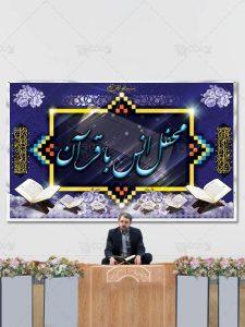 طرح لایه باز بنر انس با قرآن با کادر مذهبی و المان های زیبا PSD فتوشاپ