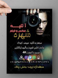 نمونه طرح تراکت تبلیغاتی آتلیه عکاسی و فیلمبرداری PSD لایه باز