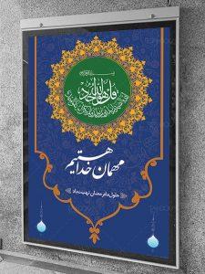 بنر ماه رمضان با طراحی مذهبی حرفه ای سایز 2 در 3 متر PSD لایه باز
