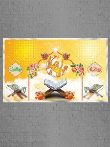بنر ماه رمضان PSD لایه باز طرح با کیفیت بالا سایز 5 در 3 متر فایل PSD