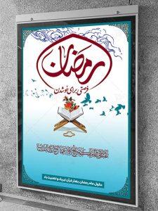 دانلود بنر لایه باز ماه رمضان با عکس رحل قرآن و طراحی زیبا فایل PSD فتوشاپ