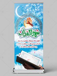 طرح لایه باز استند ماه رمضان با عکس دست در حال دعا PSD لایه باز