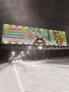 طرح بیلبورد ماه مبارک رمضان لایه باز با طراحی حرفه ای و عکس رحل قرآن
