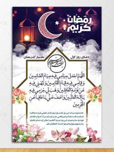 طرح بنر دعای روزهای ماه رمضان با ترجمه سایز 2 در 3 متر PSD لایه باز