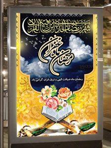 طرح بنر جدید ماه رمضان با خوشنویسی شَهْرُ رَمَضَانَ الَّذِیَ PSD لایه باز