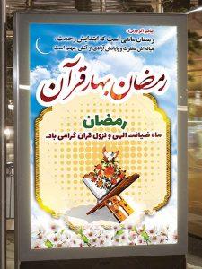 بنر ماه رمضان لایه باز با عکس رحل قرآن و متن تبریک بهار قرآن فایل PSD