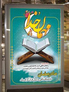 دانلود طرح بنر به مناسبت ماه مبارک رمضان فایل PSD لایه باز فتوشاپ