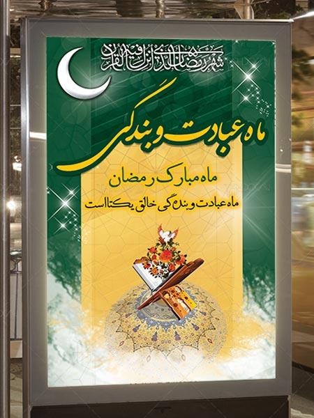 بنر ویژه ماه مبارک رمضان