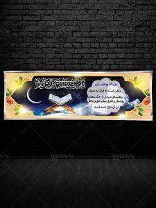 بنر و پلاکارد به مناسبت فرا رسیدن ماه رمضان با بک گراند آسمان شب لایه باز
