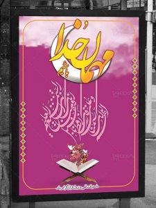طرح بنر ماه رمضان لایه باز با طراحی حرفه ای کادر زیبا و پس زمینه صورتی