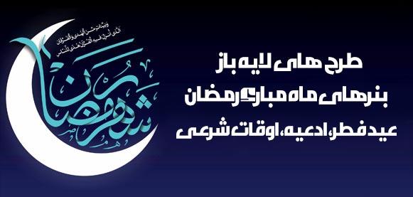 دانلود بنرهای افقی و عمودی ماه رمضان