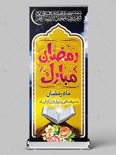 دانلود طرح بنر استند ماه رمضان