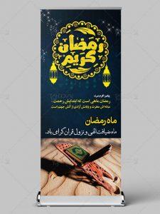 طرح بنر استند ماه رمضان با خوشنویسی و عکس زیبا فایل PSD لایه باز