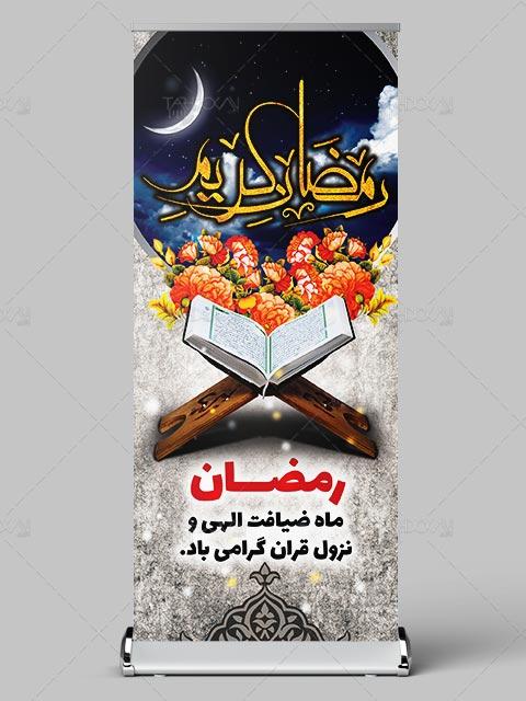 دانلود بنر استند تبریک ماه رمضان کریم