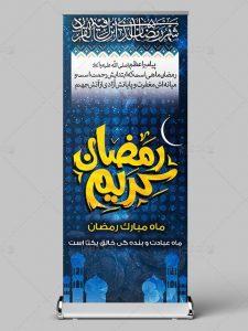 بنر استند ماه رمضان با بک گراند مذهبی زیبا فایل PSD لایه باز فتوشاپ