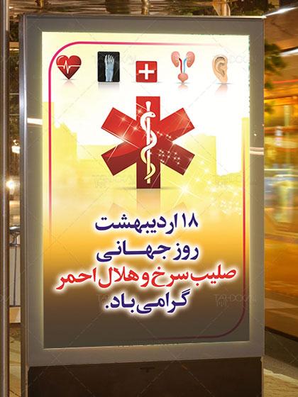 طرح بنر روز جهانی صلیب سرخ