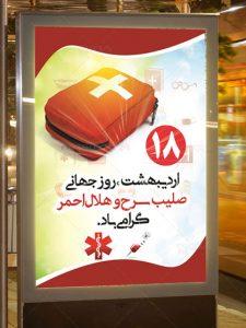 دانلود بنر روز جهانی هلال احمر و صلیب سرخ 18 اردیبهشت PSD لایه باز