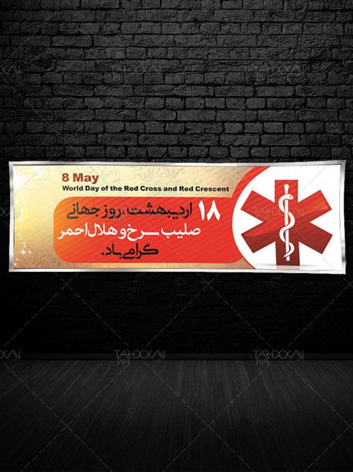 پلاکارد روز جهانی صلیب سرخ