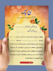 طرح لایه باز لوح سپاس و تقدیر نامه با کادر و گل های زیبا فایل PSD